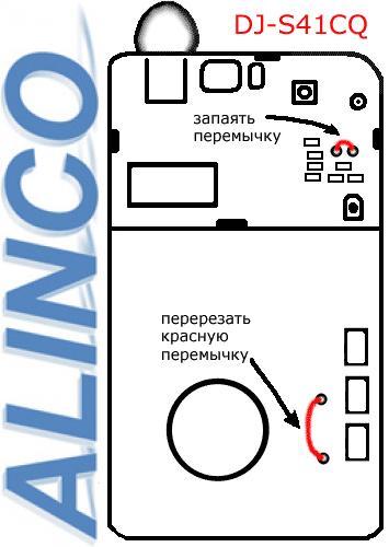 ALINCO DJ-S41CQ раскрытие диапазона и увеличение мощности